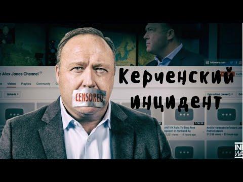 Видео: Alex Jones про Керченский инцидент на InfoWars