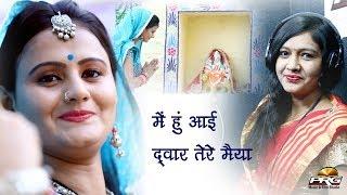 में आई द्वार तेरे माँ | Me Aayi Ma Tere Dwar | Shilpy Vishvakarma की मधुर आवाज में नया राजस्थानी भजन