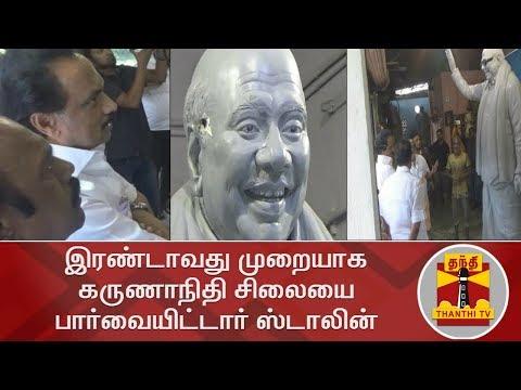 இரண்டாவது முறையாக கருணாநிதி சிலையை பார்வையிட்டார் ஸ்டாலின் | Karunanidhi | Stalin