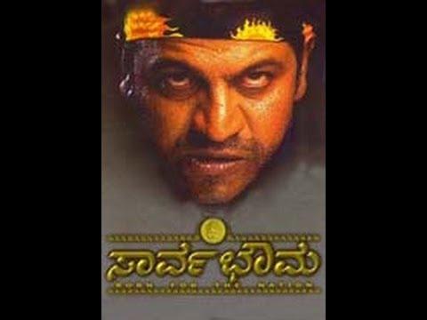Full Kannada Movie 2004 | Sarvabhouma | Shivaraj Kumar, Mayuri, Shilpa Anand.