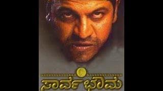Full Kannada Movie 2004   Sarvabhouma   Shivaraj Kumar, Mayuri, Shilpa Anand.