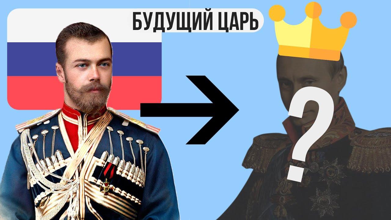 Кто может стать императором России ?