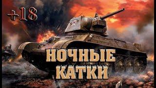 World of Tanks - ВЗВОДНАЯ КАНИТЕЛЬ, УЖАСНЫЙ РАНДОМ | СОЮЗНИКИ КАЧАЮТ ЯГУ