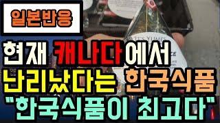 """[일본반응]현재 캐나다에서 난리났다는 한국 식품, """"한국식품은 진짜 최고다!"""""""