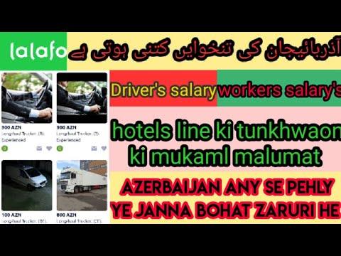 Azerbaijan jobs salary's/ #baku #Azerbaijan Azerbaijan baku me logon ki tunkhwa kitni hoti he