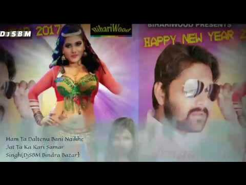 Hamta Dalte Nu Bani Naikhe Jat Ta Ka || Samar Singh ||Dj Shubham Bindra Bazar -Super Hot Dj Remix