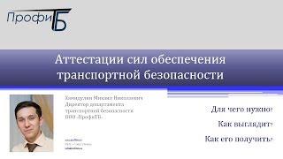 Аттестация сил транспортной безопасности (аттестация сил ОТБ)