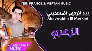 Video Abdrahim El Meskini - ZA3ri | عبد الرحيم المسكيني - الزعري download MP3, 3GP, MP4, WEBM, AVI, FLV Mei 2018