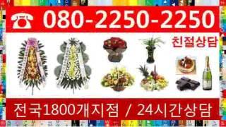 추모화환 24시전국O8O-225O-2250 (부산북구)…