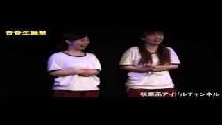 2013年5月26日(日) 杏音生誕祭in亀戸yanagi ☆マルチライブフェステ...