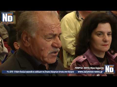9-4-2018 Η Καίτη Κουλλιά τραγουδά σε εκδήλωση της Ένωσης Καλυμνίων Αττικής στην Κάλυμνο