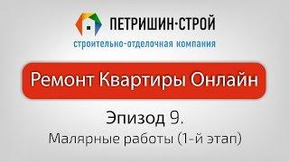 Эпизод 9. Малярные работы (1-й этап). ЖК Виноградный. Ремонт квартиры онлайн.