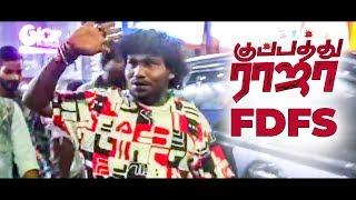 MASS: Yogi Babu Entry at Kuppathu Raja Movie FDFS | GK Cinemas