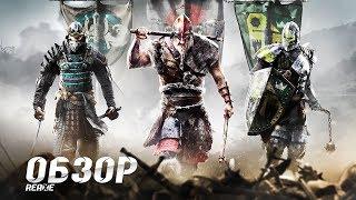Обзор игры For Honor (Reaxe) *За честь! Лучшая игра! 10 из 10*