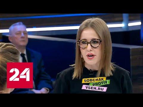 Скандальное выступление Собчак