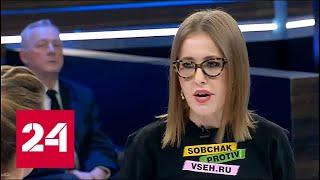 Скандальное выступление Собчак в ток-шоу 60 минут