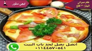 طقم صوانى البيتزا 3 قطع من ايجى ستور | اطلب الان يصلك لحد باب المنزل 01144570541