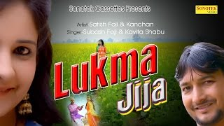 Lukma jija | subash fouji & kavita shabu | satish fouji, arun aryan & kanchan | haryanvi song