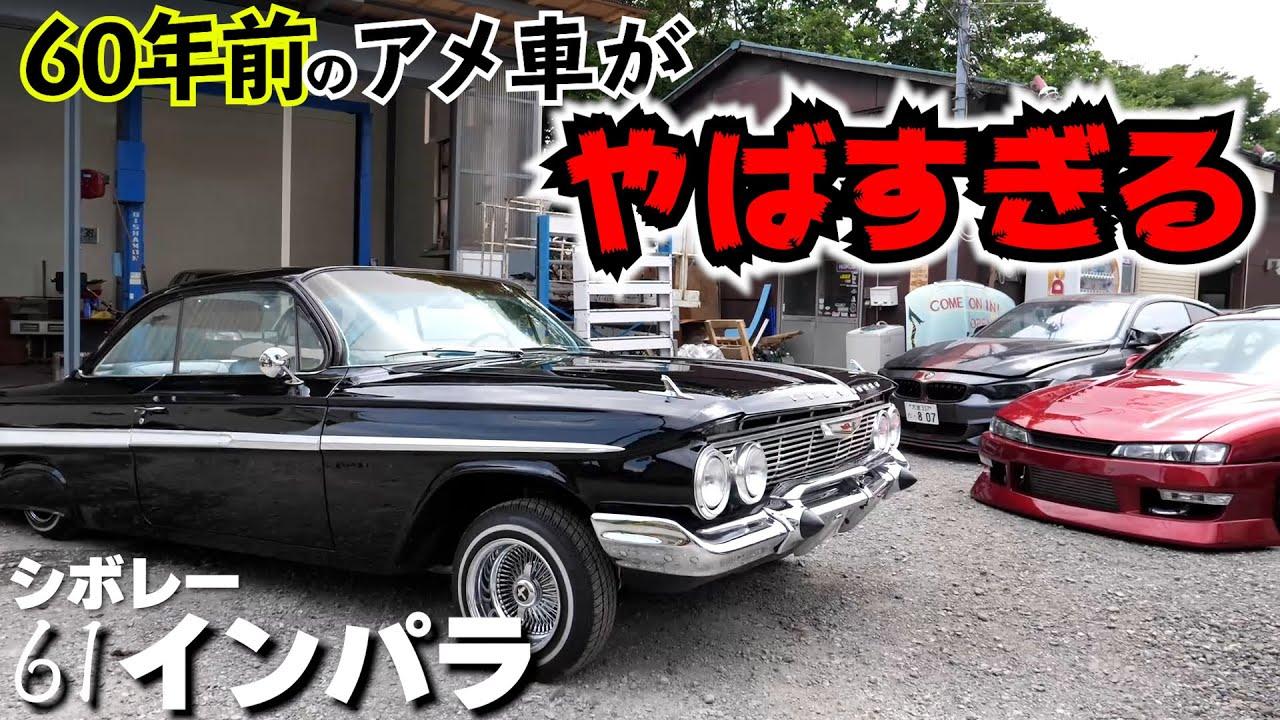 1961年 シボレー インパラ クーペのご紹介!リアの車高が高すぎる!
