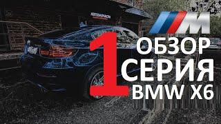 bMW X6 M E71 Обзор моей новой машины ///M Отзыв, история покупки и первые доработки