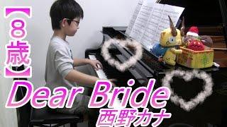 【8歳】Dear Bride/西野カナ 『めざましテレビ』テーマソング