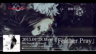 Crimson Shiva 6th Single「Feather Pray」Trailer [2015年1月28日発売]