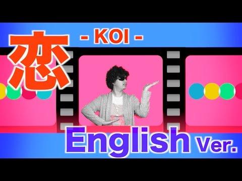 【英語で歌う】恋/星野源(『逃げるは恥だが役に立つ』主題歌)Full Cover 歌詞付き / KOI English Ver.