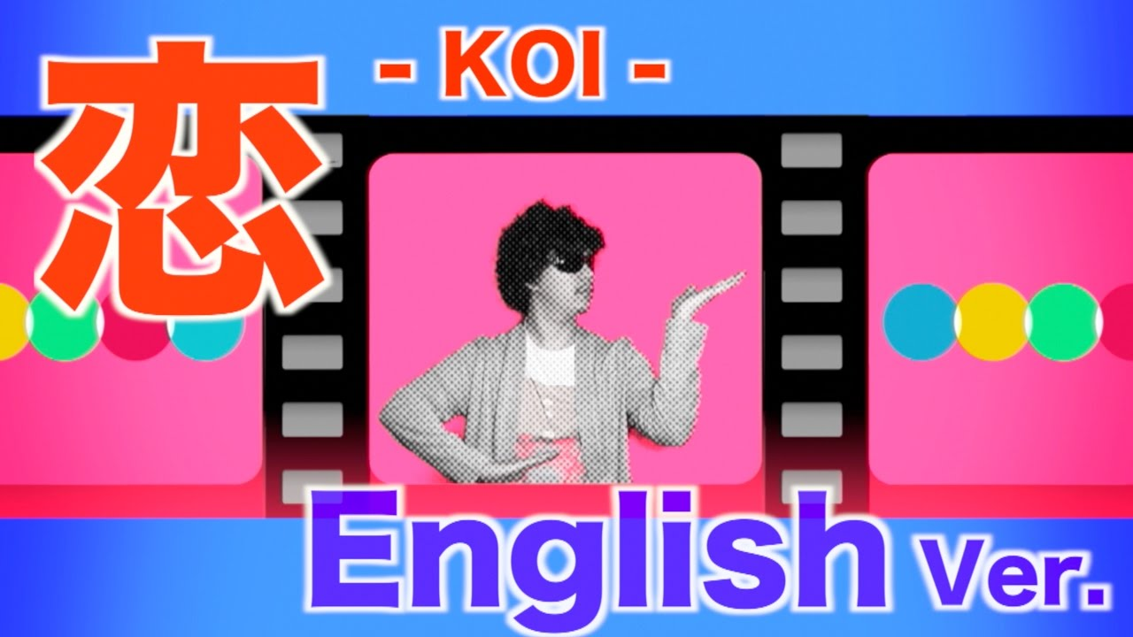 Eng ver koi by hoshino gen japanese song youtube for Koi hoshino gen