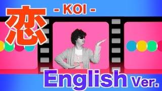 今回は星野源の恋を英語ver.でやってみました!下記に英語訳の歌詞を入...