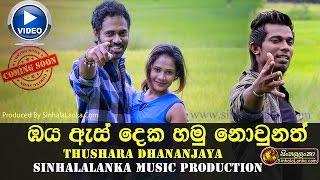 Oya Es Deka New Music Thushara Dhananjaya Sinhalalanka music production