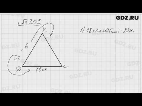 № 209 - Математика 5 класс Виленкин