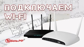 Як підключити wi-fi роутер самостійно. Установка роутера