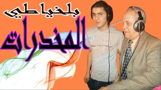 MOHAMED BELKHYATI   Chare3 lah ya had sem الشيخ محمد بلخياطي جديد 2016 أغنية عن آفة المخدرات