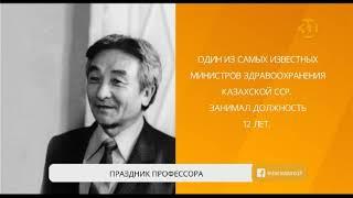 Всемирно известному ученому Торегельды Шарманову исполняется 88 лет