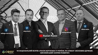 Что ожидает рынок недвижимости Украины в 2019 году. (Полный ВЫПУСК).