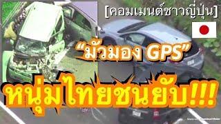 คอมเมนต์ชาวญี่ปุ่น หลังตำรวจจับหนุ่มไทย ที่ขับรถประมาทจนเกินเหตุชน 4 คัน และสาหัส 1 คน ที่ฮอกไกโด