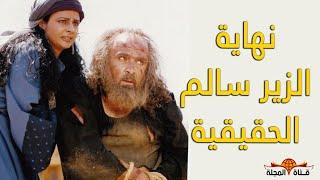 الزير سالم هل تعلم كيف كانت نهاية الزير سالم الذي ارعب العرب 40 عام Youtube