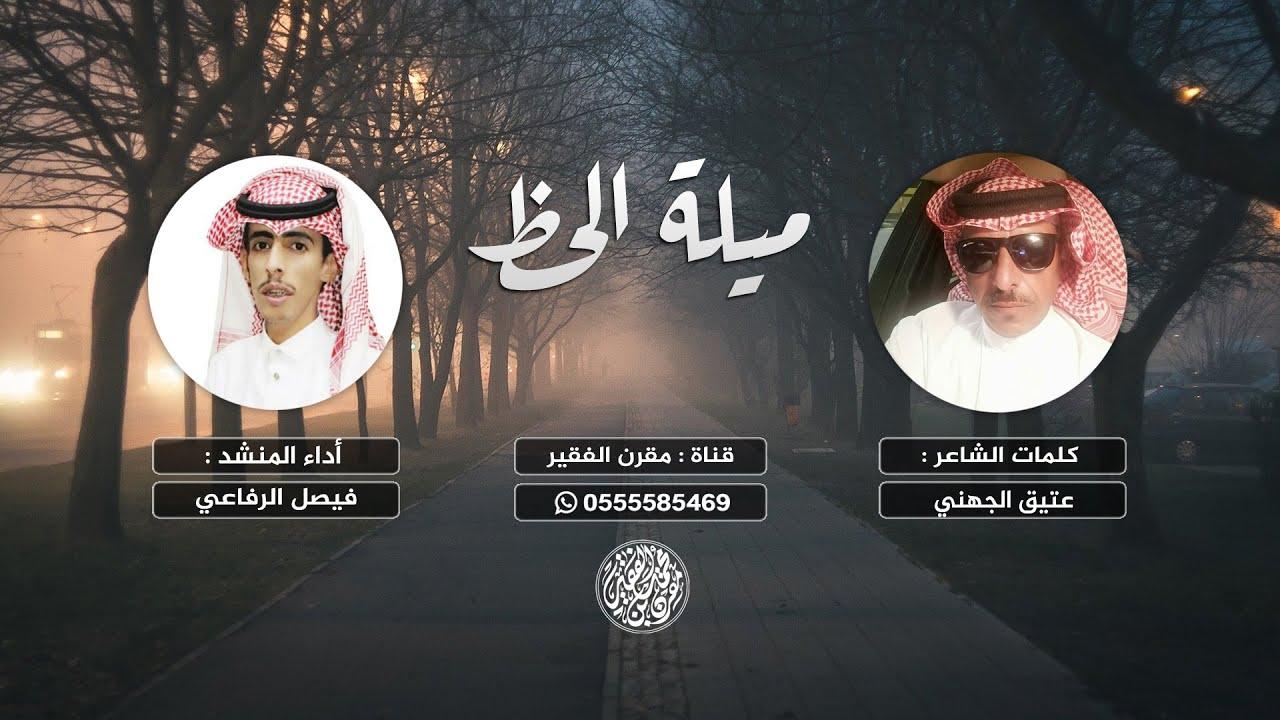 شيلة ميلة الحظ - كلمات عتيق الجهني - أداء فيصل الرفاعي