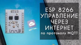 Управление esp8266 через интернет по протоколу MQTT