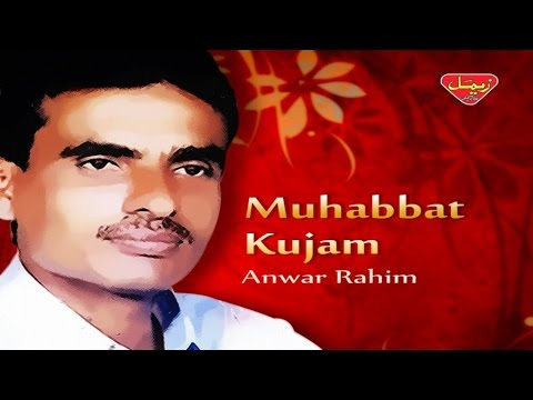 Anwar Rahim - Muhabbat Kujam - Balochi Regional Songs