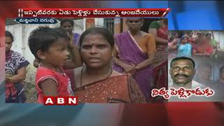 Man cheats women in the Name of Marriages | West Godavari