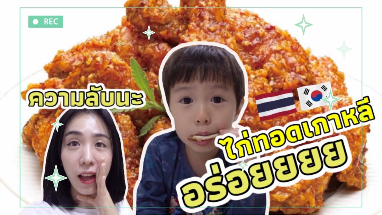 🇰🇷🇹🇭 สูตรไก่ทอดเกาหลีที่อร่อยจนต้องบอกต่อ!! ซอสกินกับไส้กรอกต็อกบกกีได้ | 세상 제일 쉽고 맛있는 양념치킨 소스