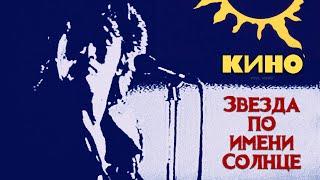 КИНО - Звезда по Имени Солнце (vital video)