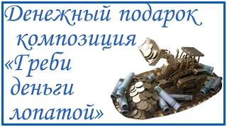 Денежный подарок Композиция Греби деньги лопатой