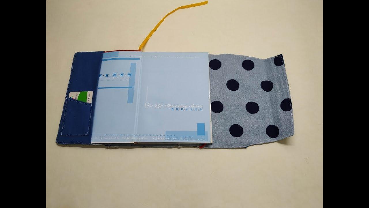 棉布 - 可調式布書衣+ DIY教學 - YouTube