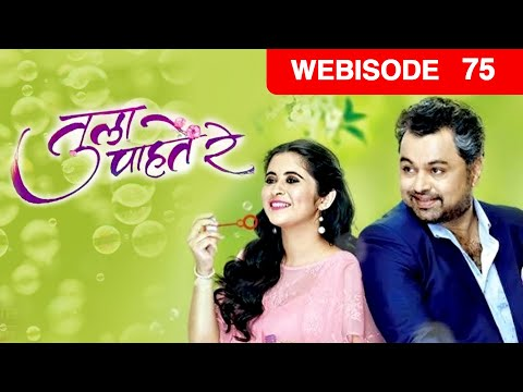 Tula Pahate Re | Marathi Serial | EP 75 - Webisode | Nov 06, 2018 | Zee Marathi thumbnail