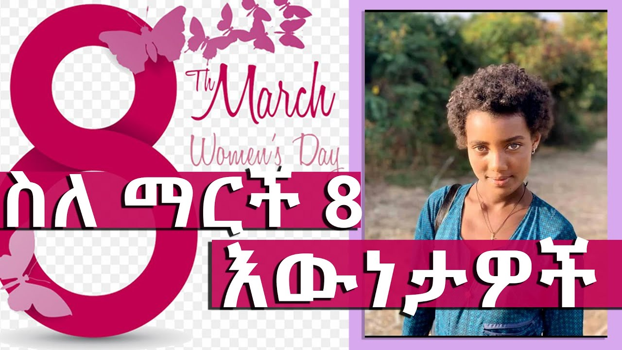 Ethiopia II አለምአቀፉ የሴቶች ቀን ማርች 8 ታሪካዊ አጀማመር እና አከባበር March 8