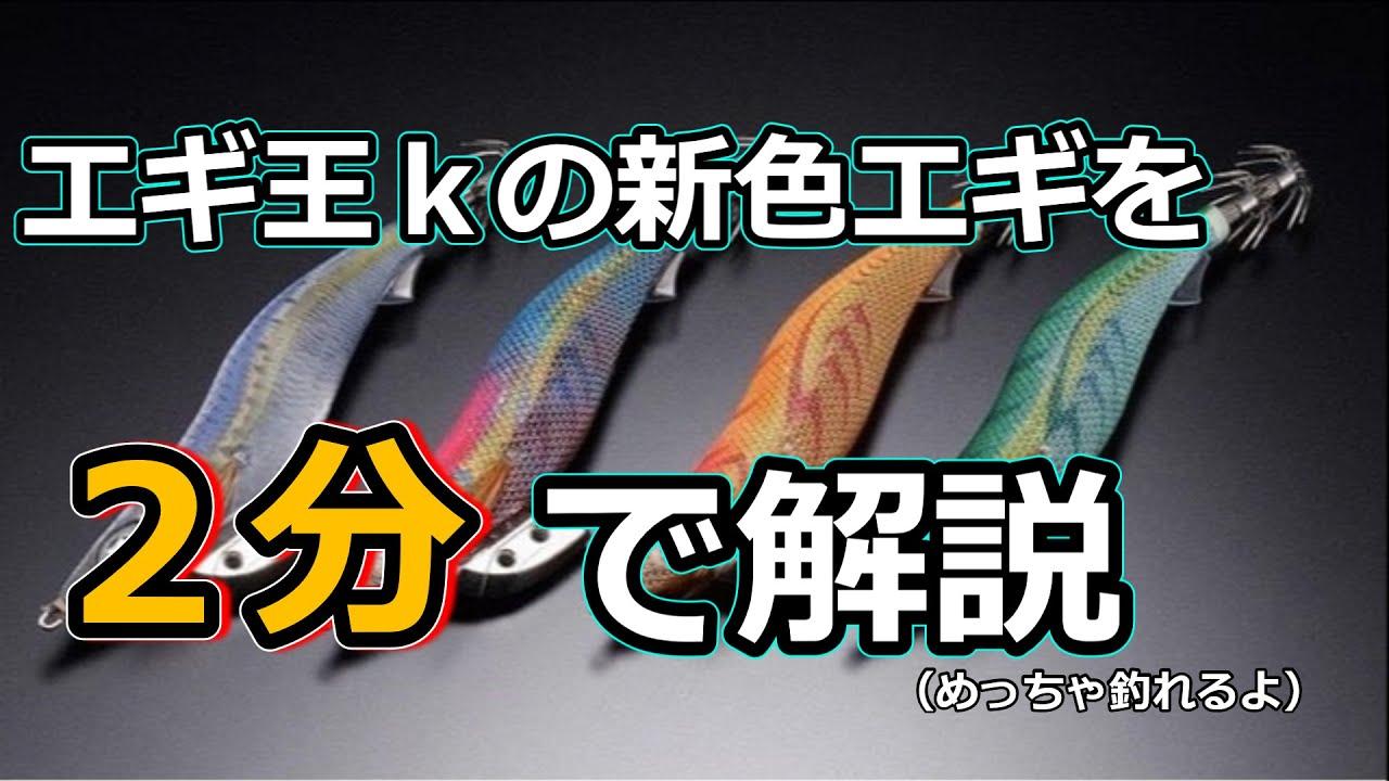 色 k エギ 王 2020 新