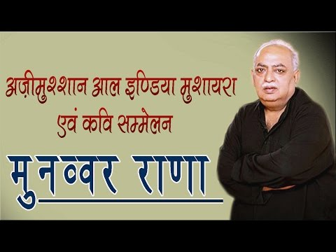 Munawwar Rana Maa Shayari Video 2016 | Ajimushshan All India Mushaira And Kavi Sammelan