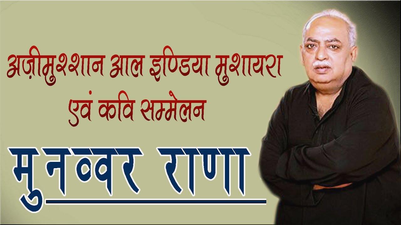 Munawwar rana shayari download mp3:: nonnamista.
